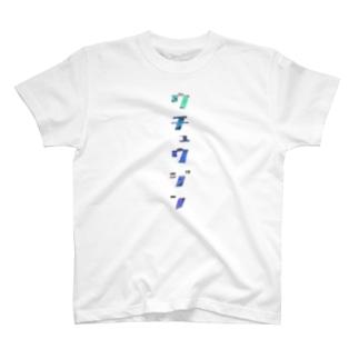 ウチュウジン T-shirts