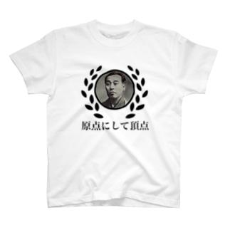 諭吉 FOREVER T-shirts