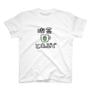 とあぷぐ T-shirts