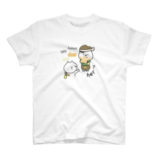 Wo kommt das her?: ドイツ語イラストグッズ T-shirts