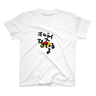 オムライスできているよ T-shirts