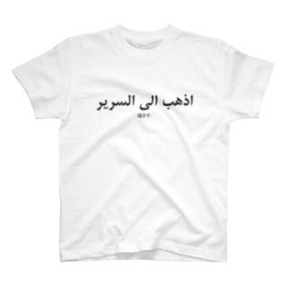 寝ます T-shirts