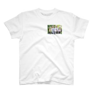 飲んで健康 T-shirts
