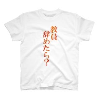 教鞭を引きちぎる T-shirts