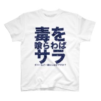 毒を喰らわば(青) T-shirts
