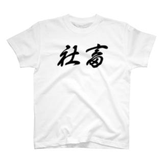 社畜 T-shirts