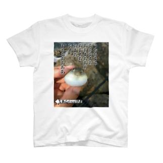 勝負師 T-shirts