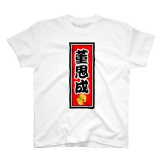 董思成千社札 T-shirts