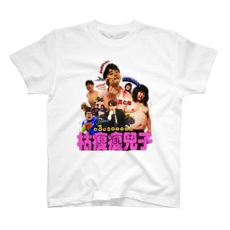 カンフー映画風のやつ T-shirts