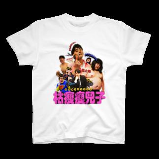 NEET of THE DEAD!!のカンフー映画風のやつ T-shirts