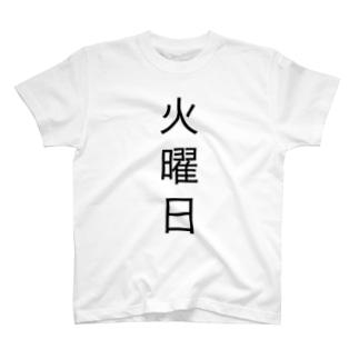 火曜日 T-shirts