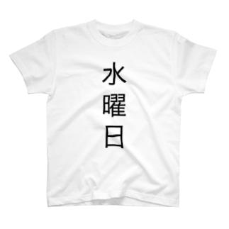 水曜日 T-shirts