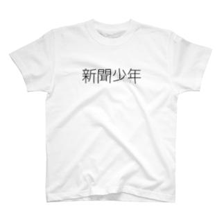 新聞少年 T-shirts