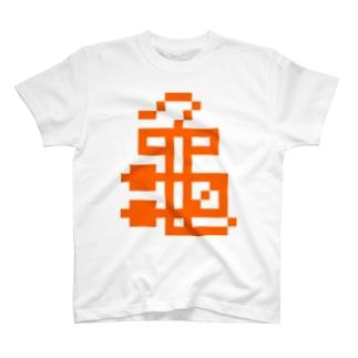 いにしえのかめ T-shirts