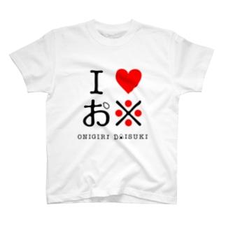 I♥お※(アイラブお米) T-shirts