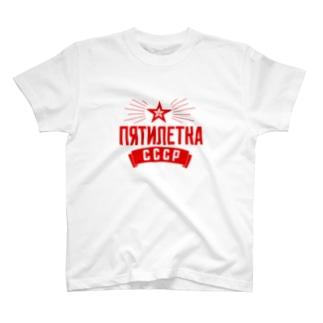 五カ年計画 T-shirts