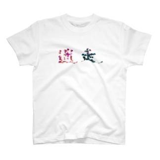 メイソ〜 T-shirts
