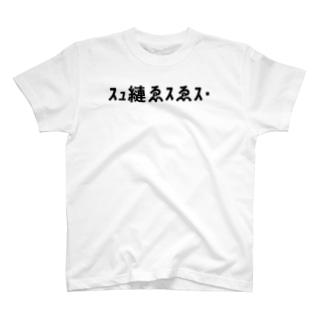 dejd2 T-shirts