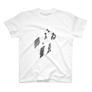 e43 T-shirts