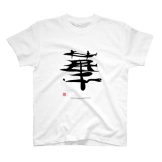 華のある人と呼ばれたい アルファ漢字Tシャツ T-shirts
