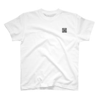 回藝 T-shirts