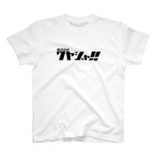 株式会社ワヤジャ‼︎ T-shirts