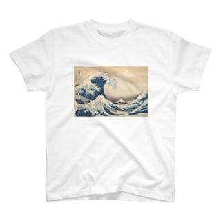 葛飾北斎 富獄三十六景 神奈川沖浪裏 T-shirts