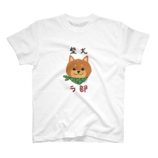 柴犬ラ部(ブ)~赤柴ージョン~ T-shirts