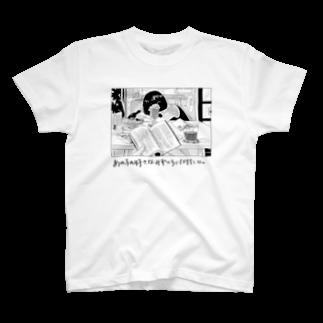 ごめんのあの子の好きな水色になりたい T-shirts