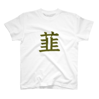 韮 T-shirts