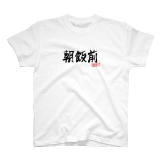 避球人「朝飯前」Tシャツ T-shirts