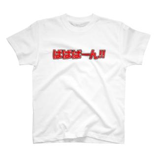 ばばばーんTシャツ T-shirts