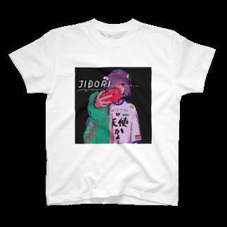しきだ/色田のかわいこちゃん T-shirts