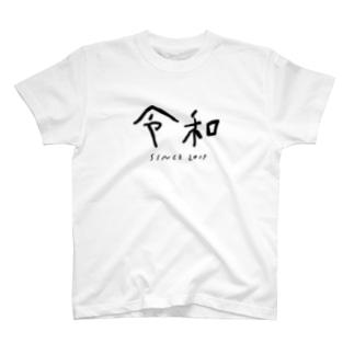 令和を迎える T-shirts