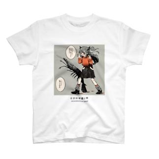えびの可愛い所 T-shirts