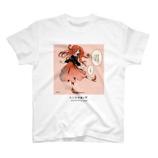 たこの可愛い所 T-shirts