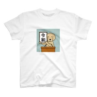 「令和」と「散歩」(両面) T-shirts