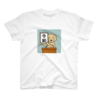 efrinmanの「令和」と「散歩」(両面) T-shirts