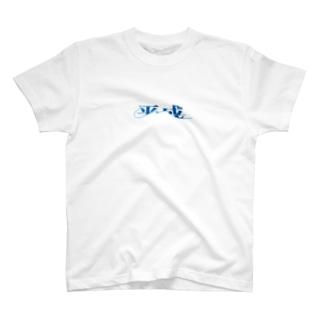 さよなら平成 T-shirts