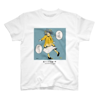 食パンの可愛い所 T-shirts