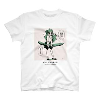 きゅうりの可愛い所 T-shirts