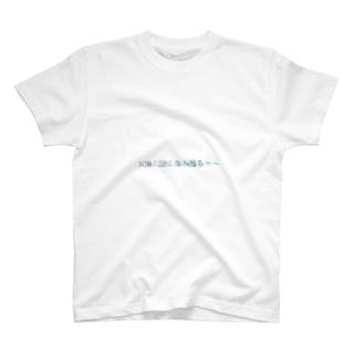 健康第一 T-shirts