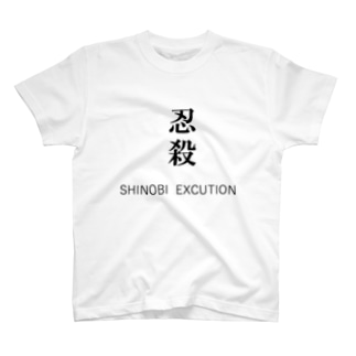 忍殺 T-shirts