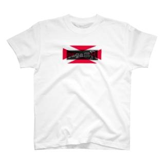 俺は危険 T-shirts