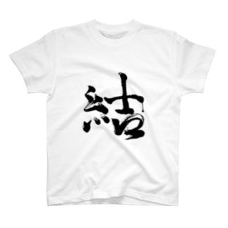 結 T-Shirt