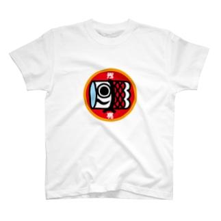 パ紋No.3360 秀亮  T-shirts