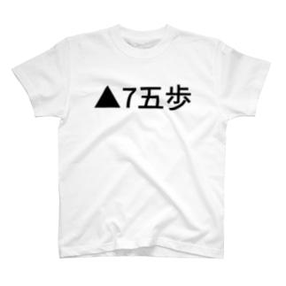 ▲7五歩 T-shirts