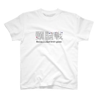 【ボッチャ】頭脳戦 T-shirts