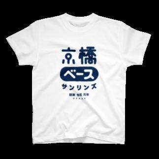 Toshiyuki Maedaの京橋ベースさんりんず T-shirts