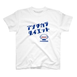 アシタカラダイエット(ファンシービロ) T-shirts